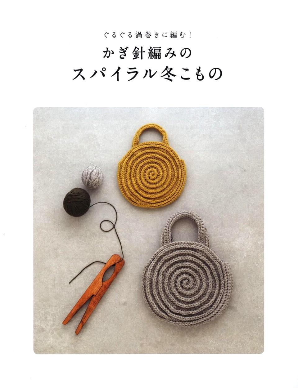 708 AO Spiral Knit 18-02
