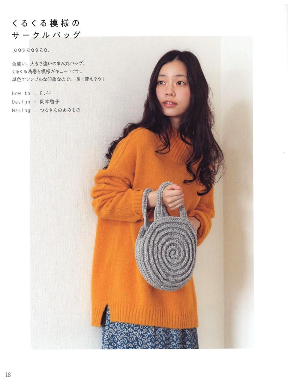 708 AO Spiral Knit 18-19