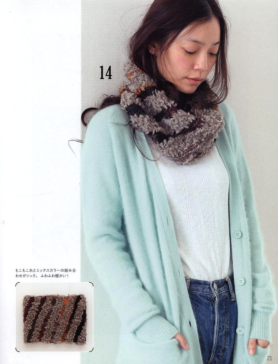 708 AO Spiral Knit 18-22