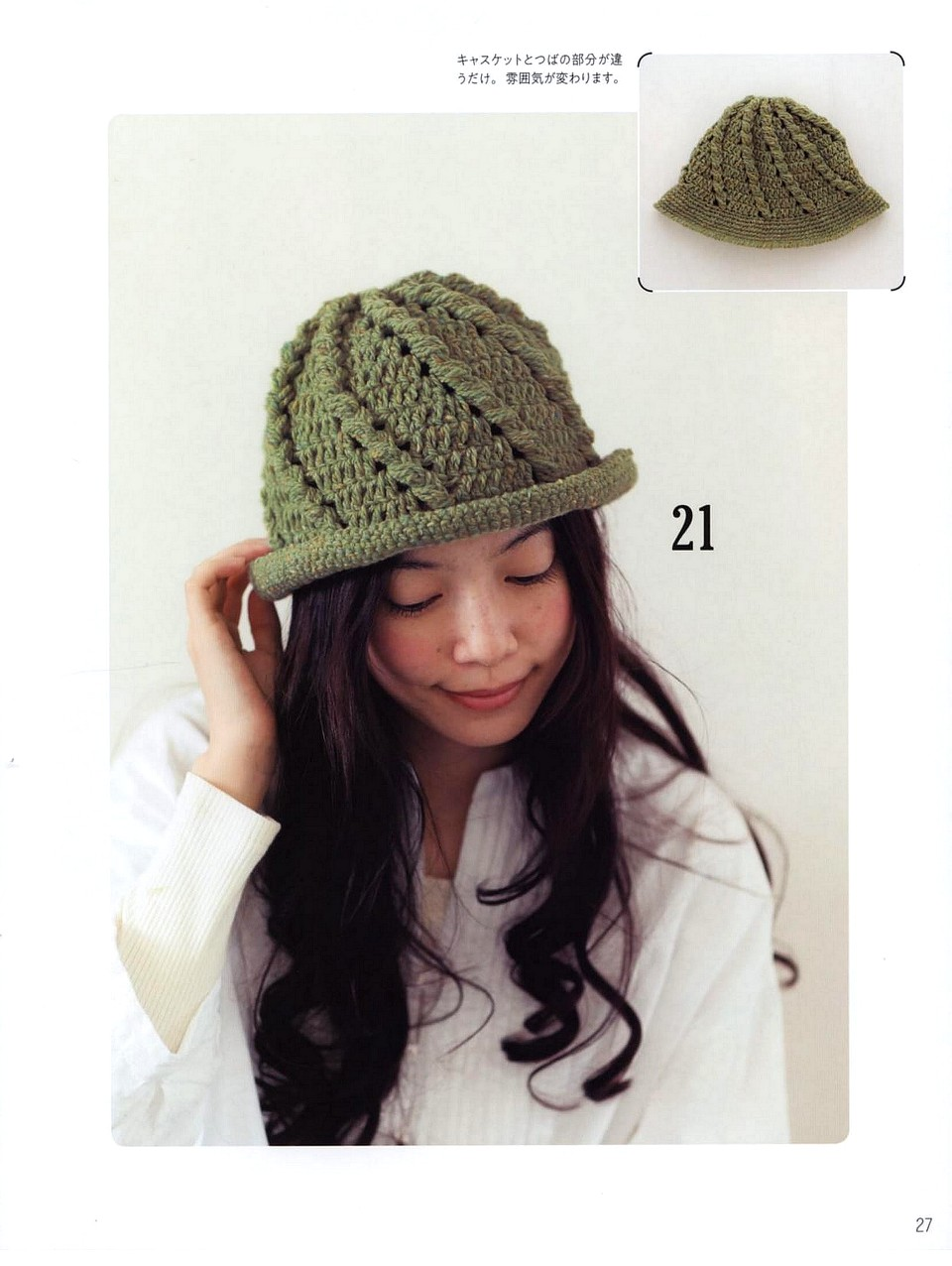 708 AO Spiral Knit 18-28