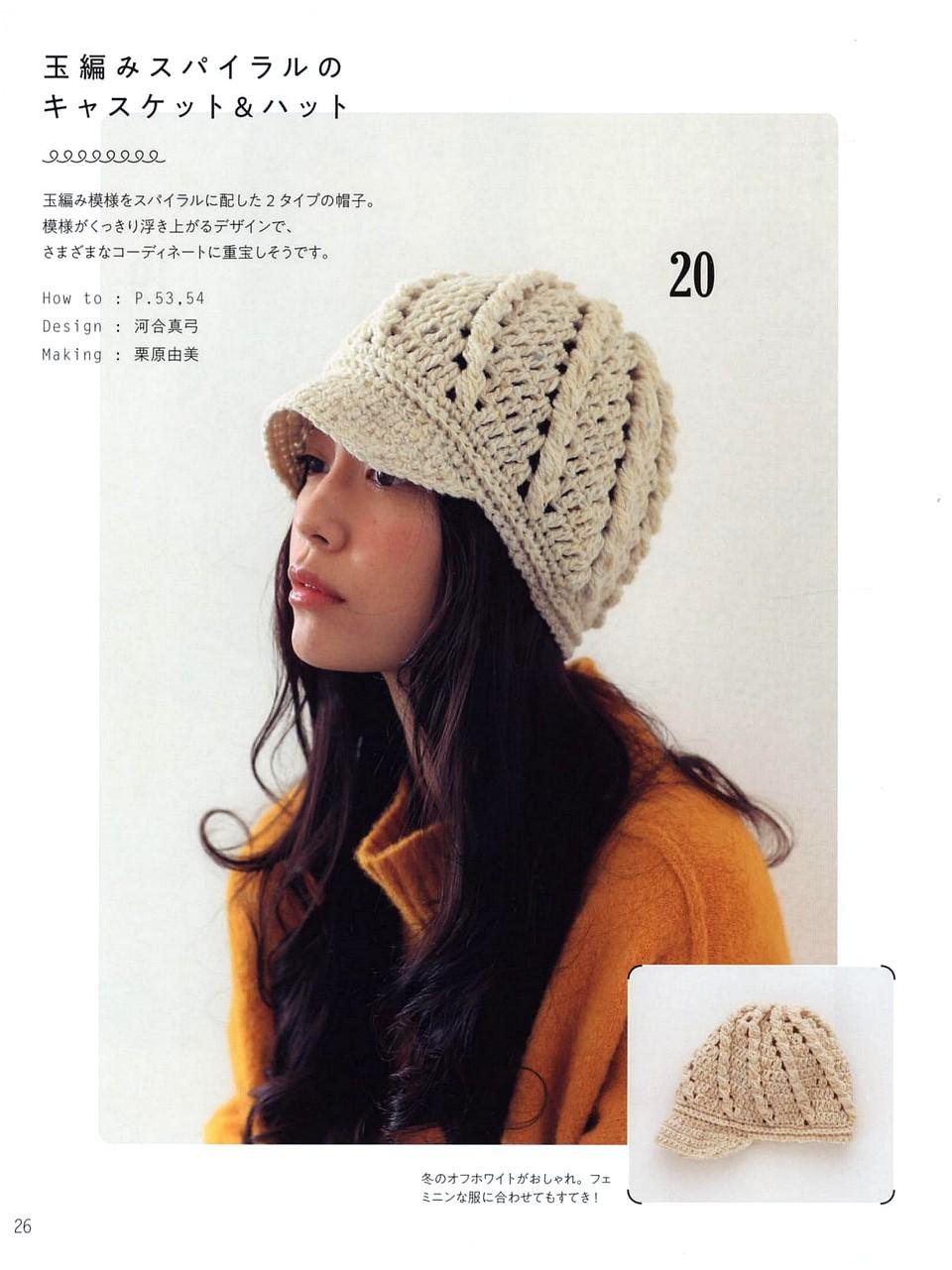 708 AO Spiral Knit 18-27