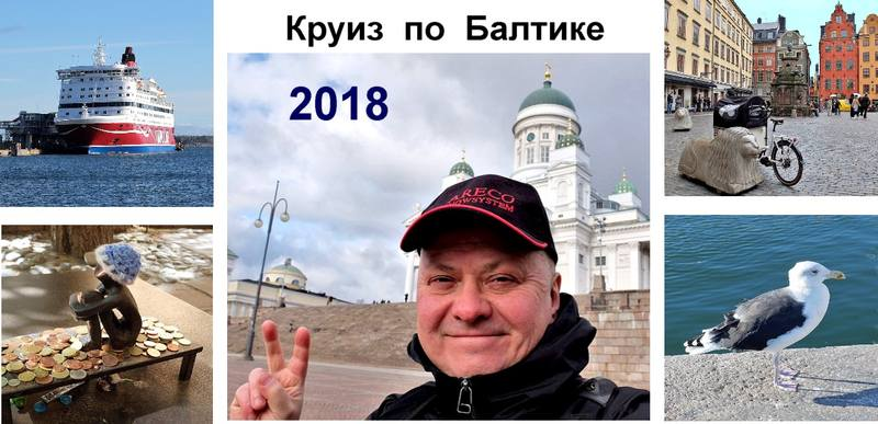 Круиз по Балтике 2018