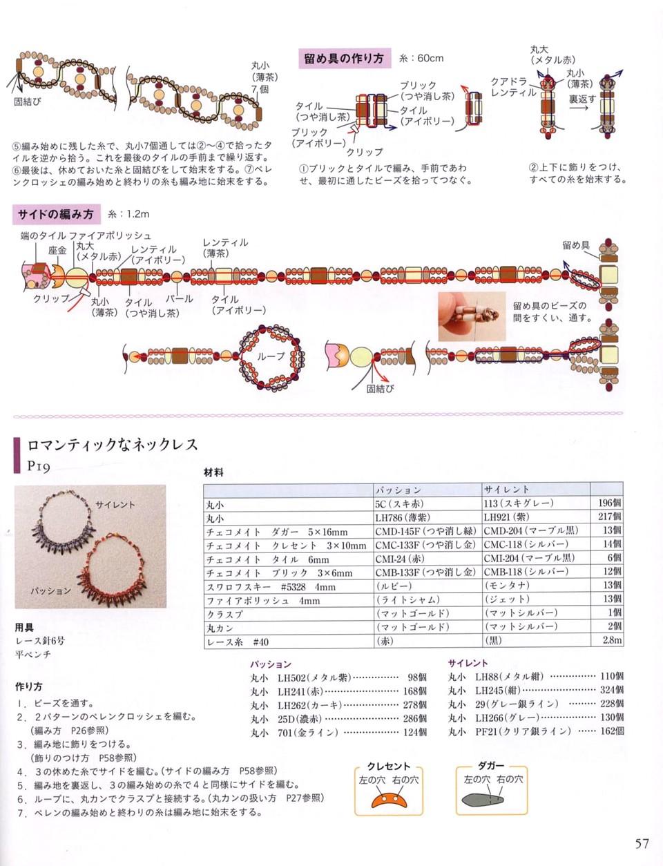 717 Beads Crochet 17-58