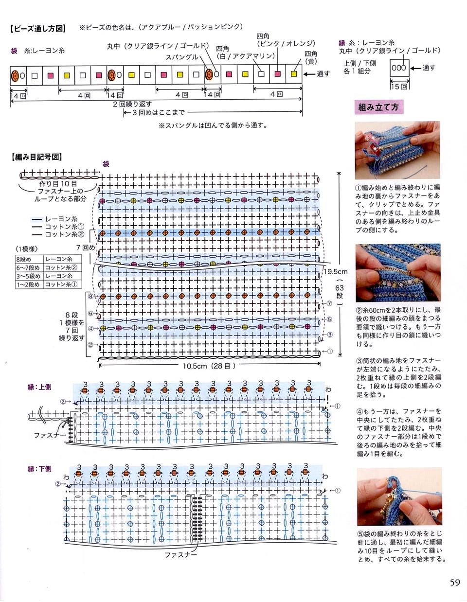 717 Beads Crochet 17-60