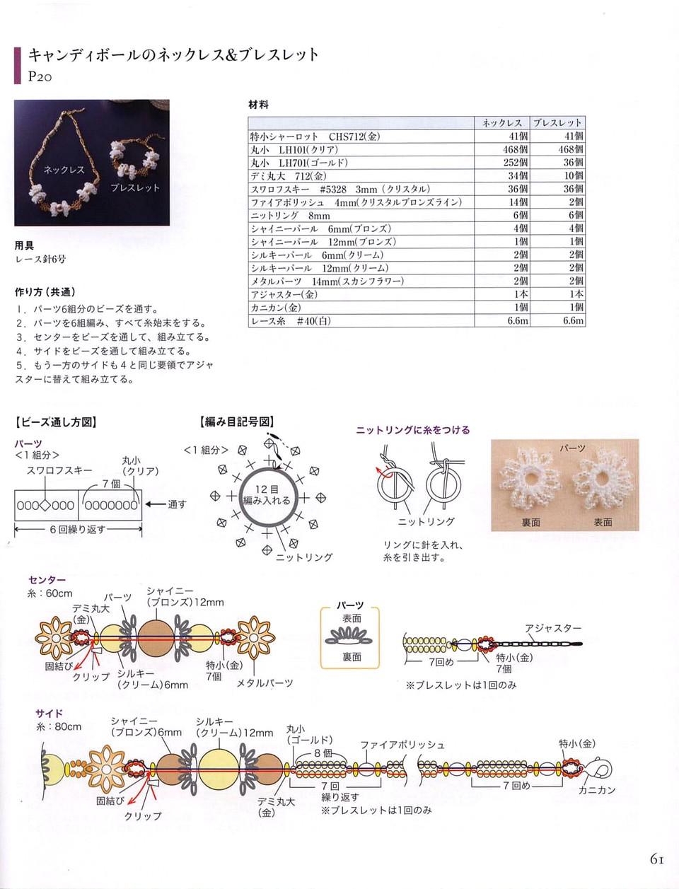 717 Beads Crochet 17-62