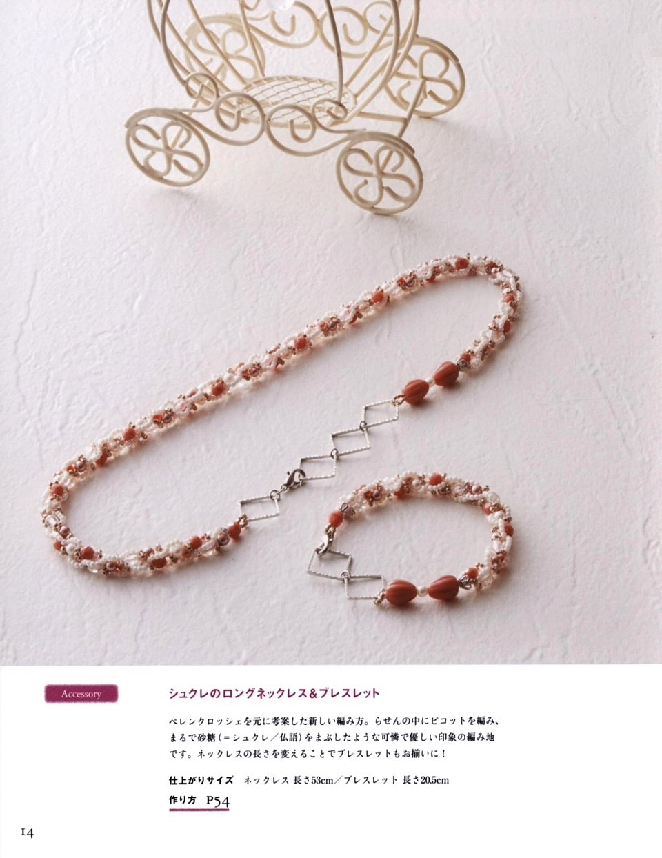 717 Beads Crochet 17-15