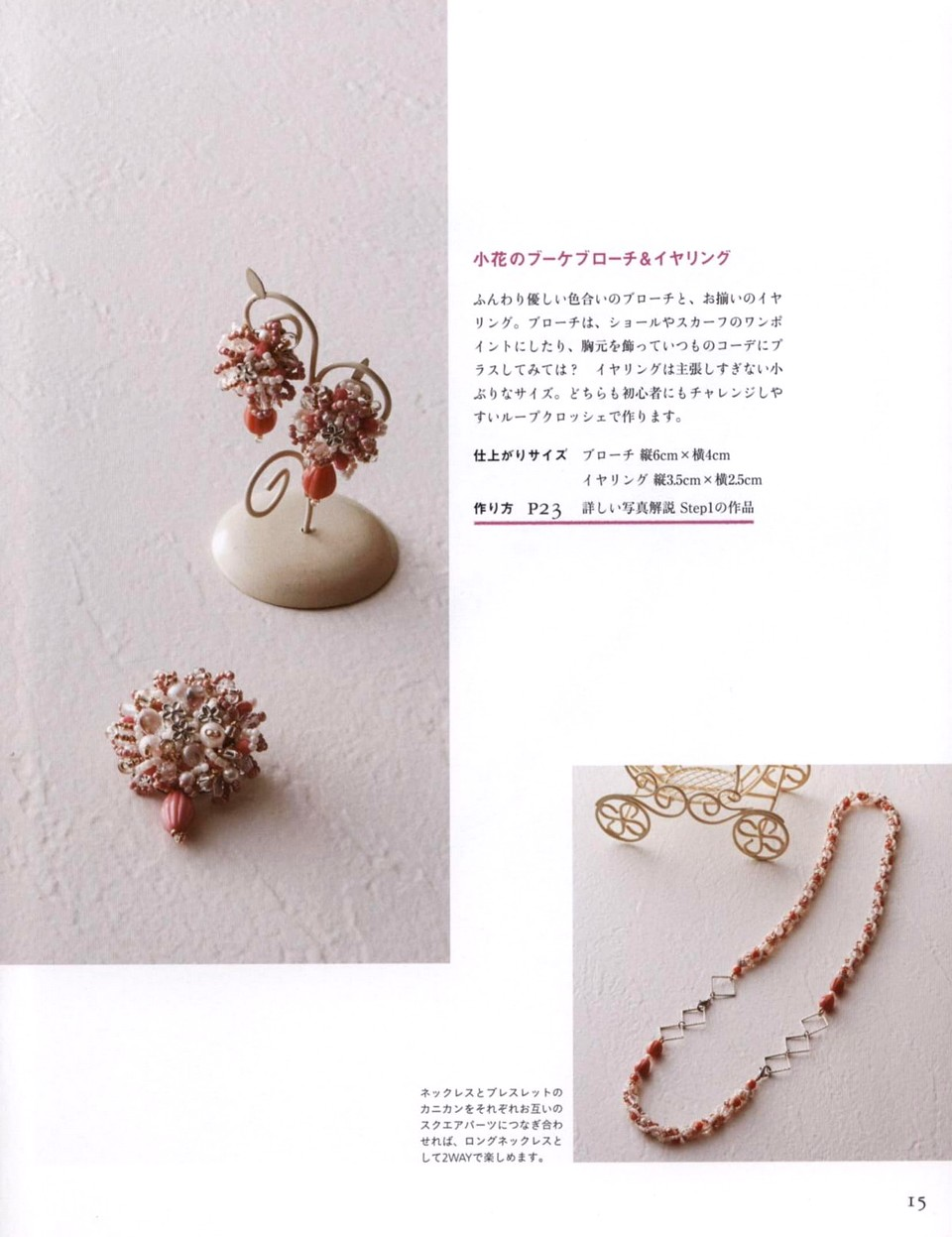 717 Beads Crochet 17-16