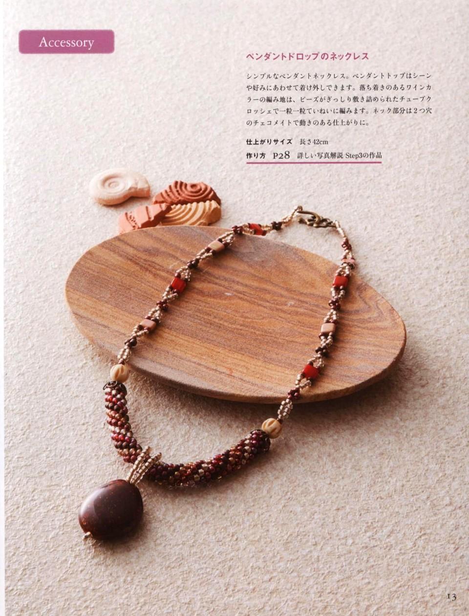 717 Beads Crochet 17-14
