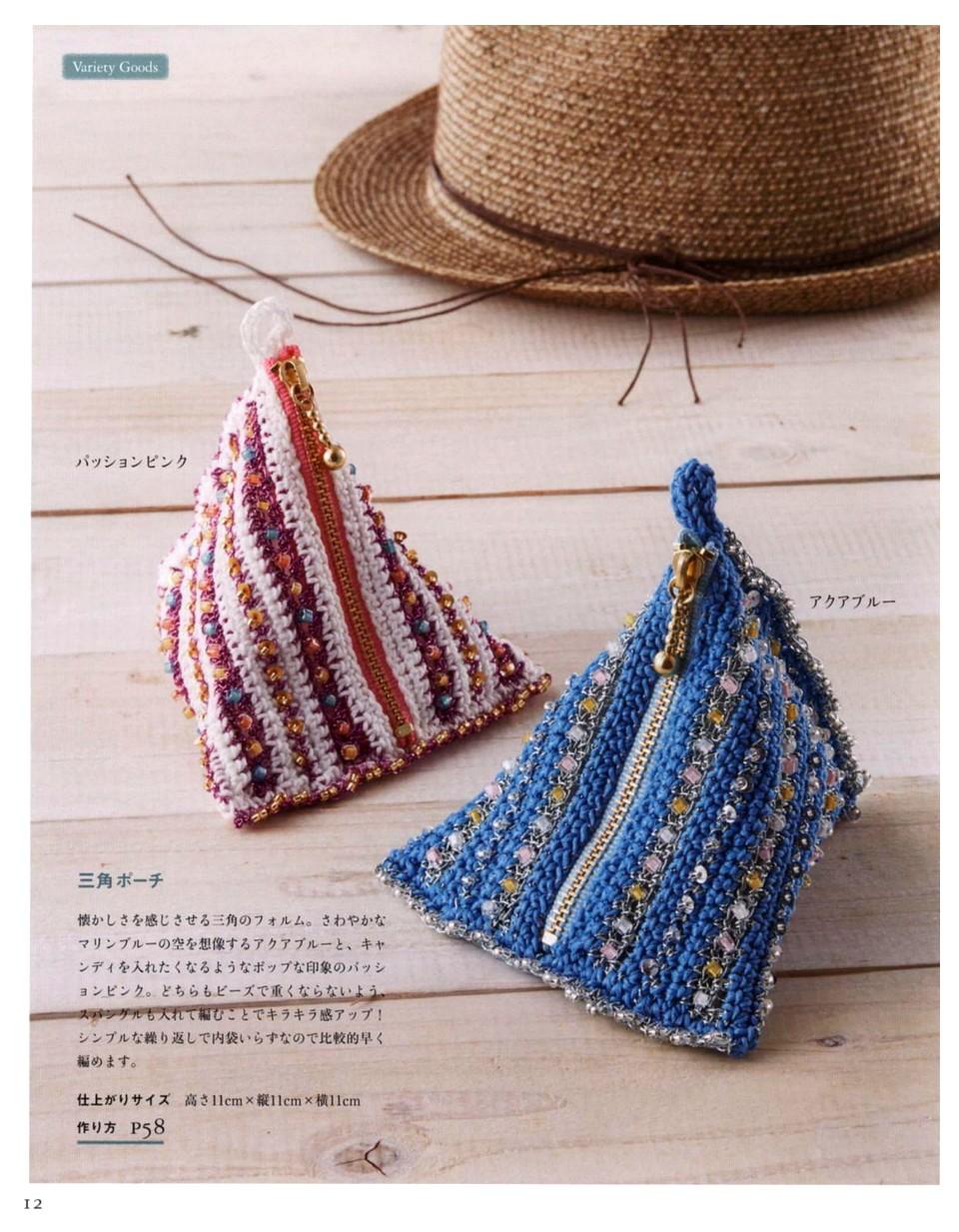717 Beads Crochet 17-13