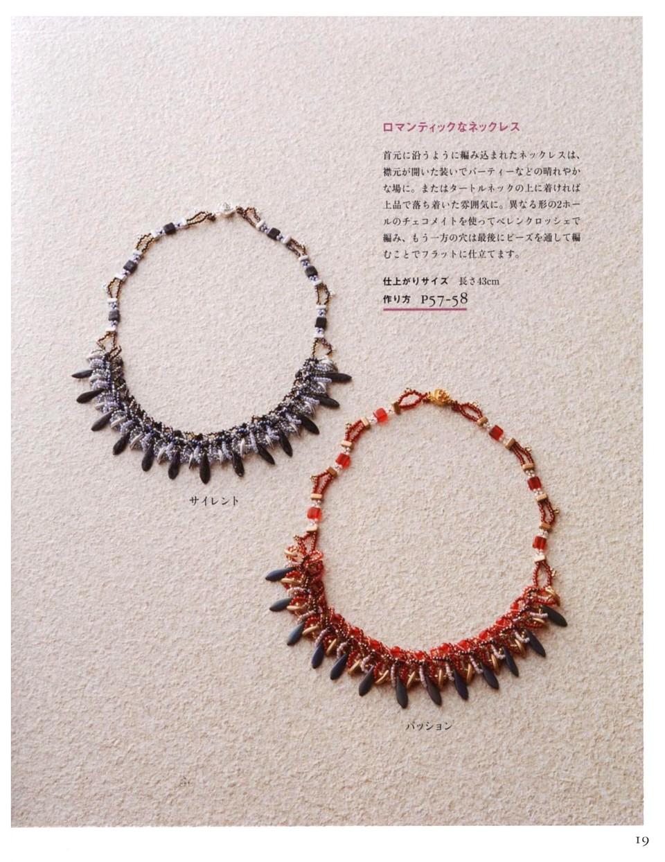 717 Beads Crochet 17-20