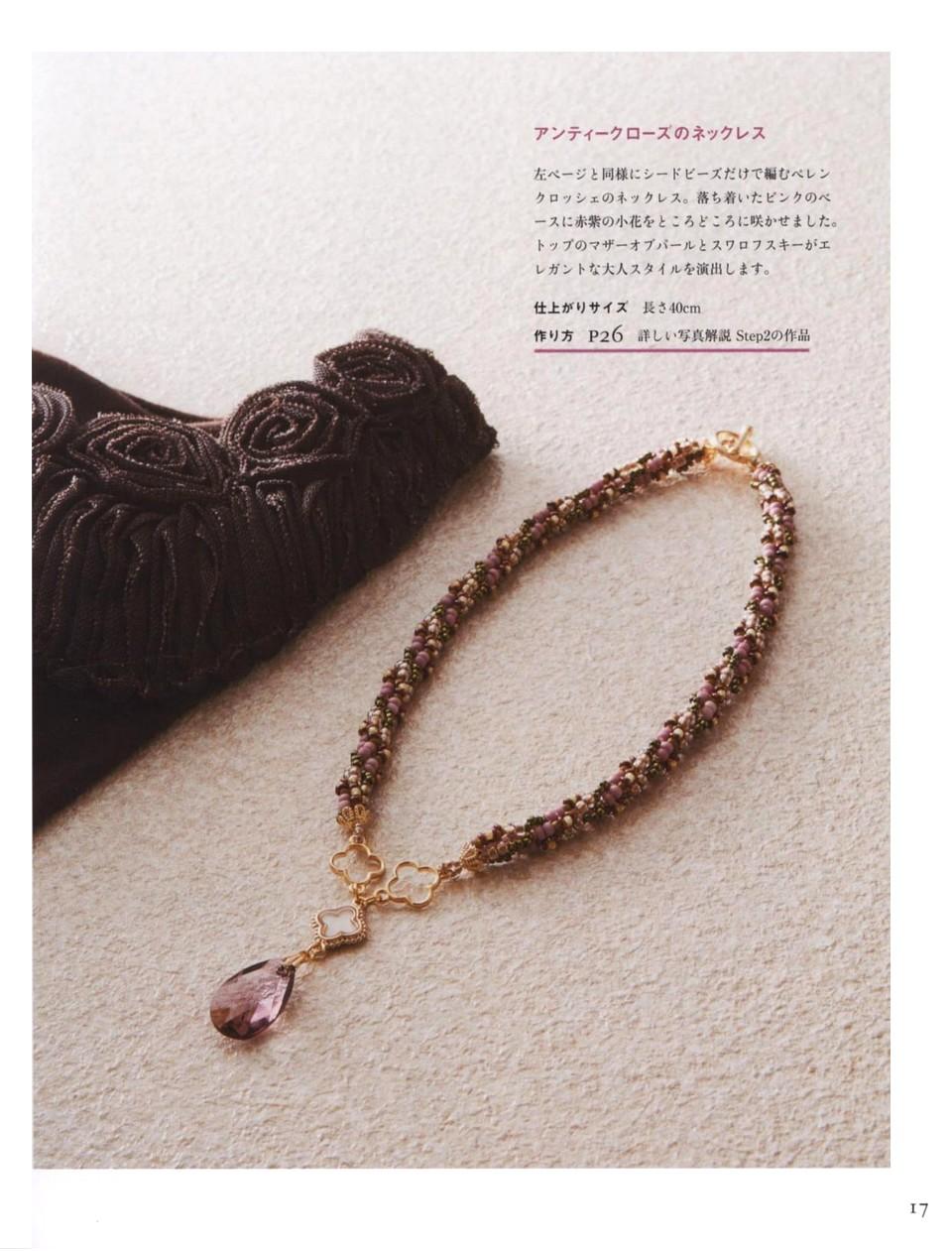 717 Beads Crochet 17-18