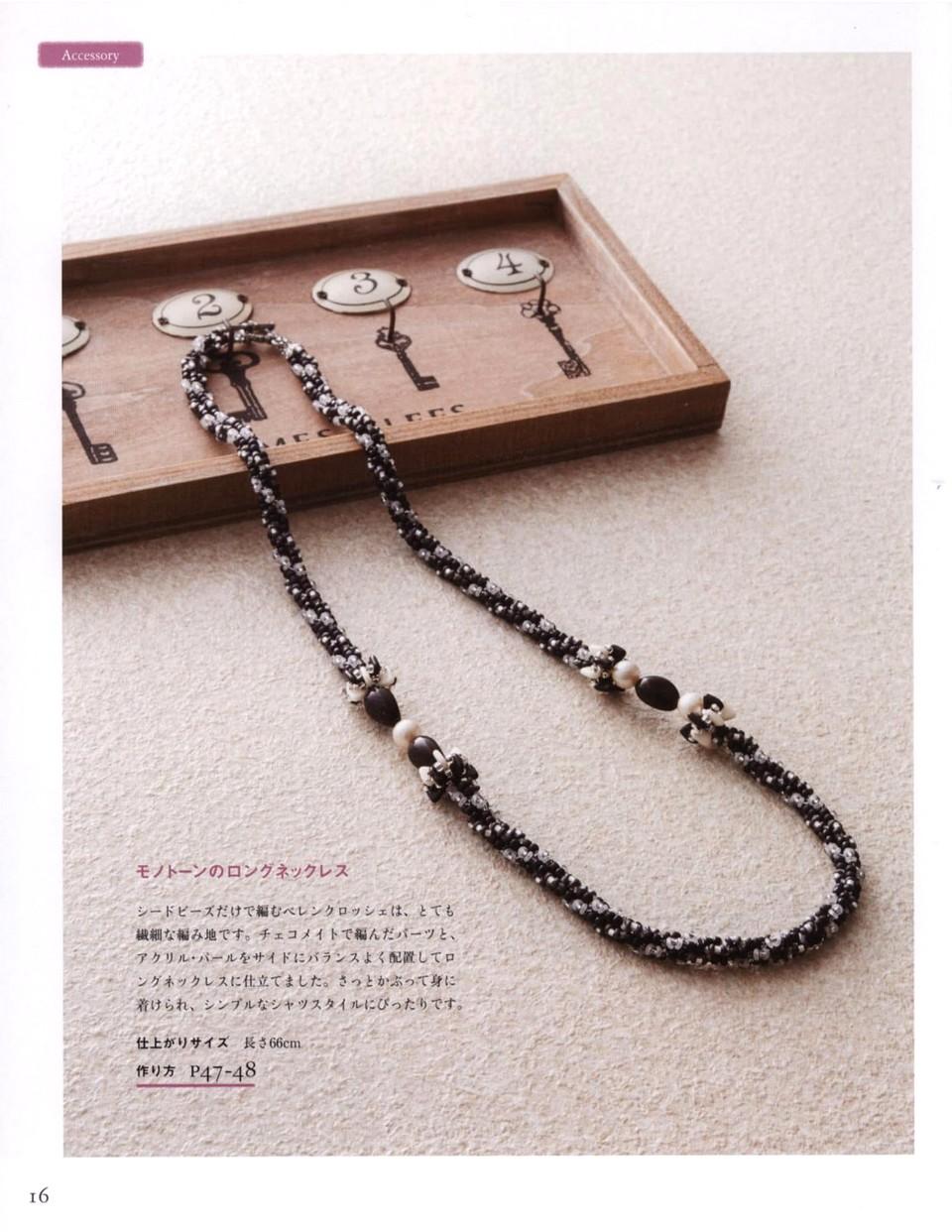 717 Beads Crochet 17-17