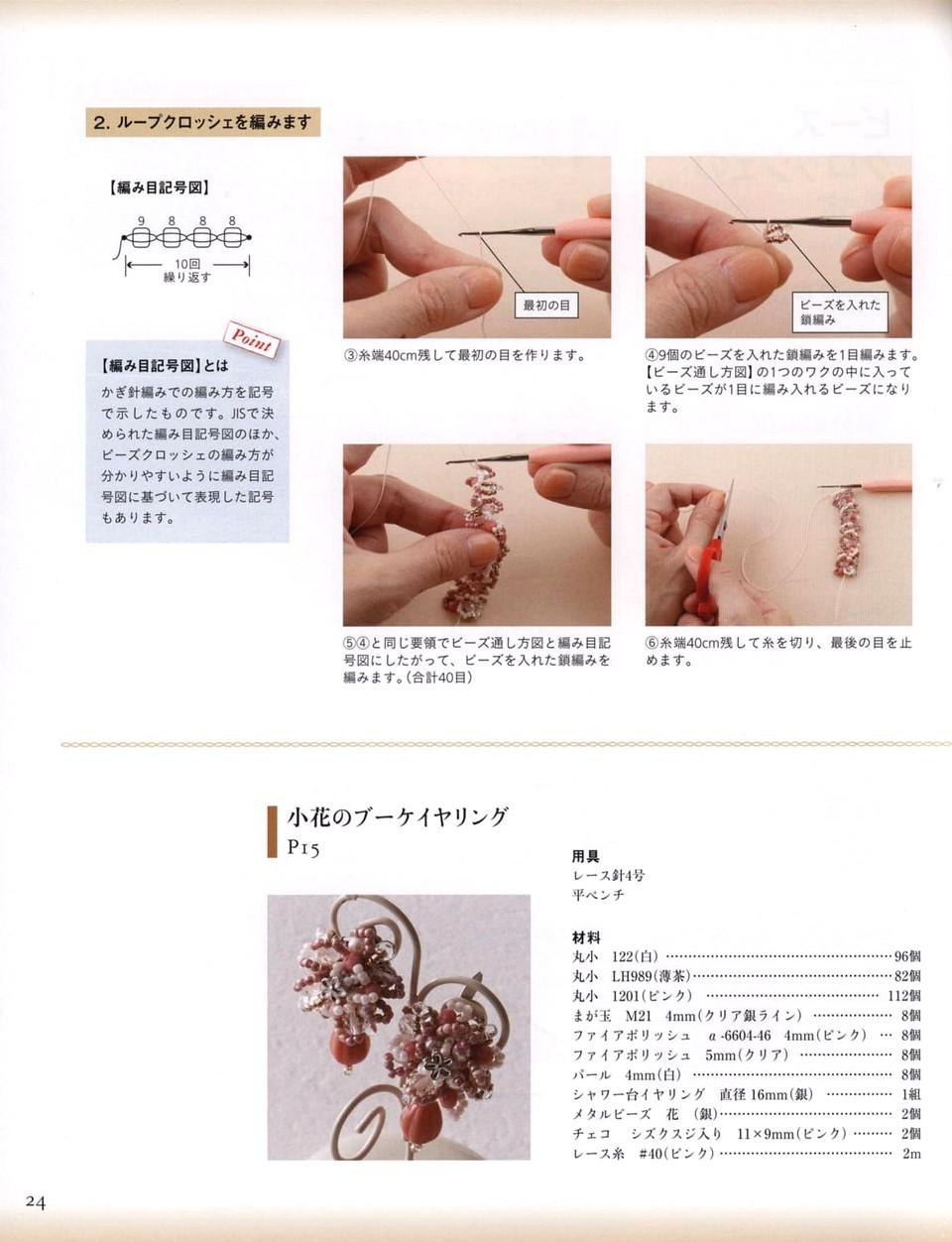 717 Beads Crochet 17-25