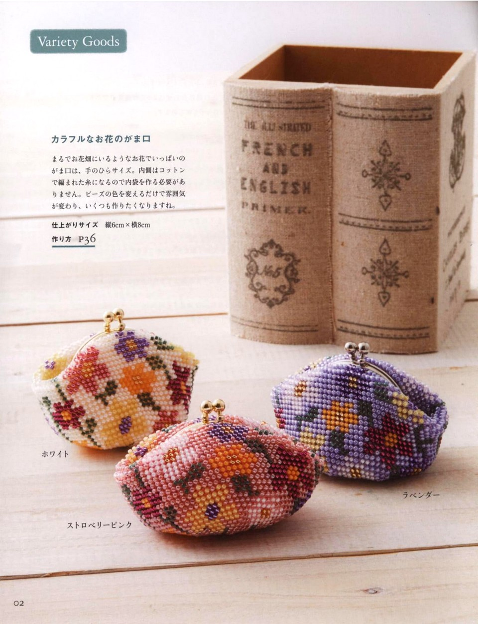 717 Beads Crochet 17-03