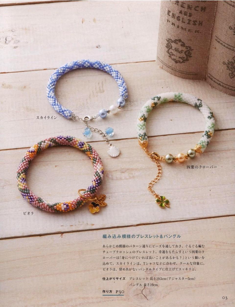 717 Beads Crochet 17-04