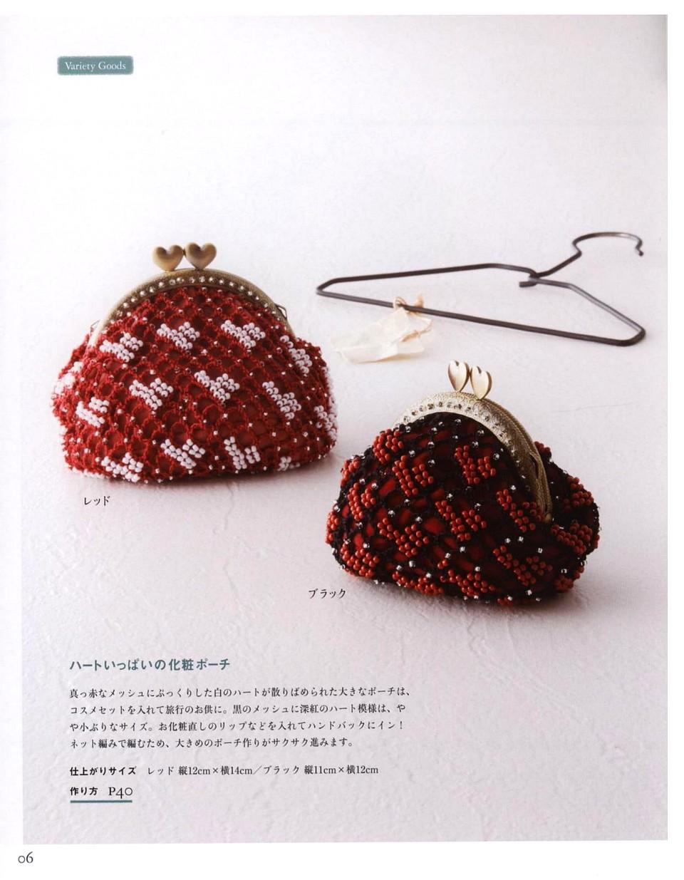 717 Beads Crochet 17-07