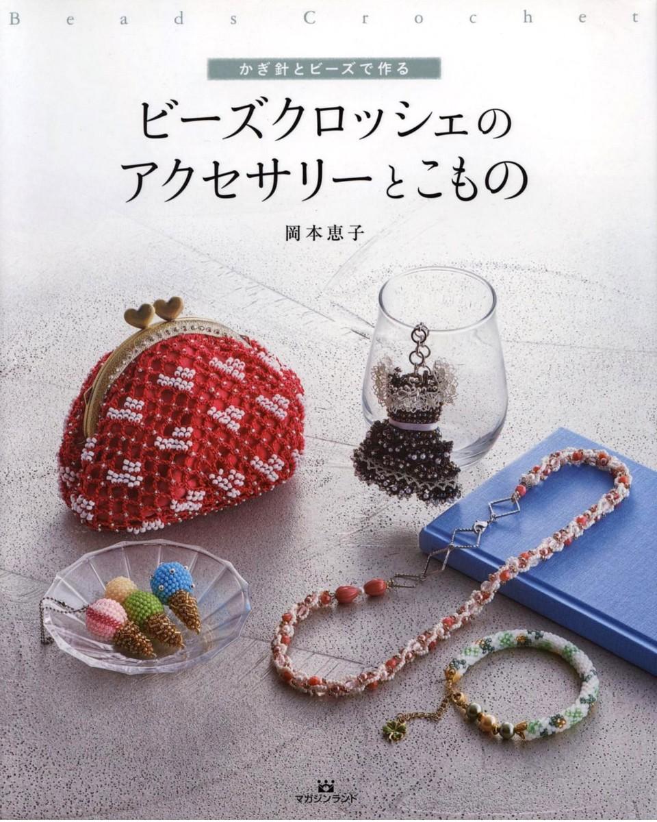 717 Beads Crochet 17-01