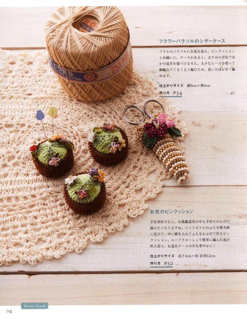 717 Beads Crochet 17-05