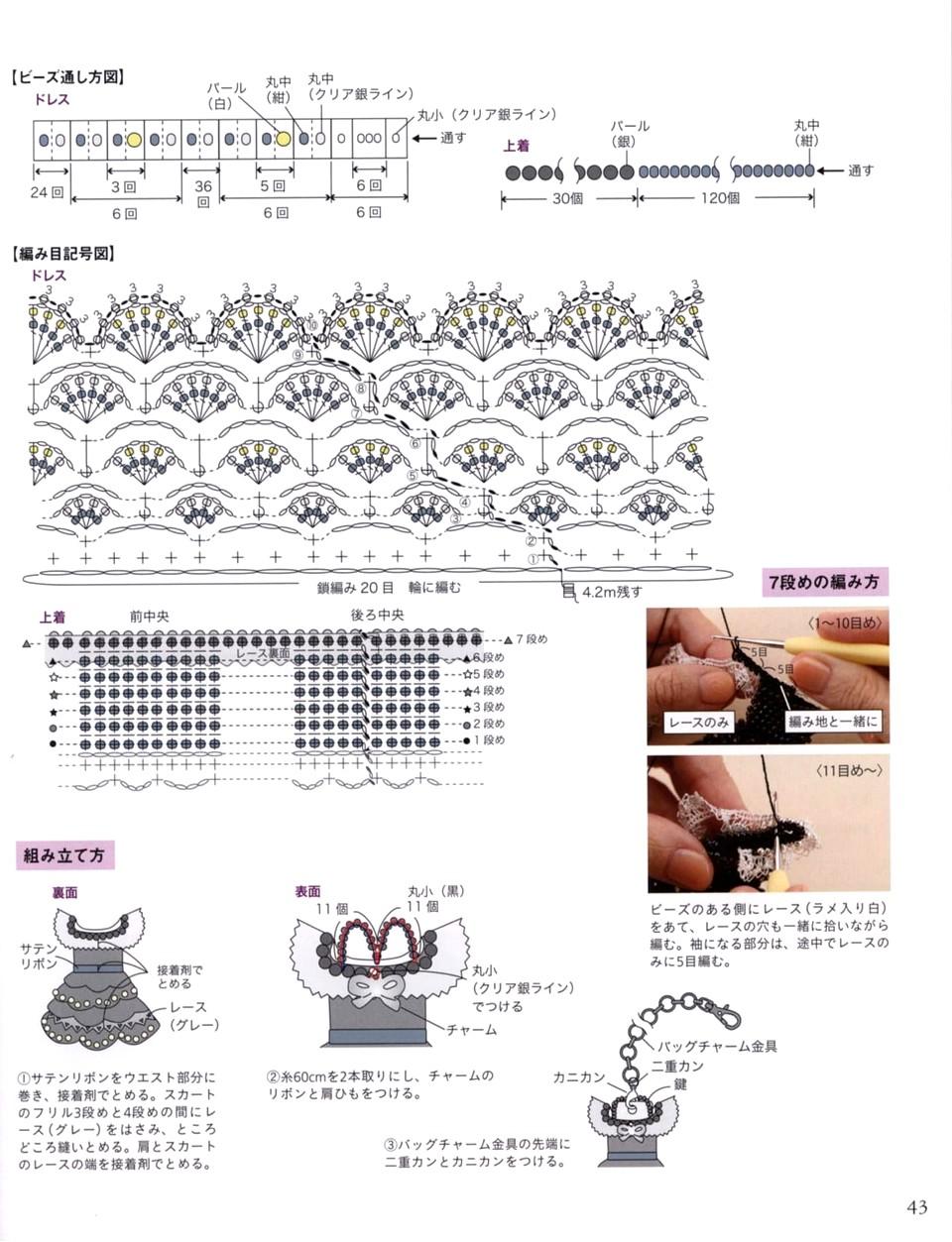 717 Beads Crochet 17-44