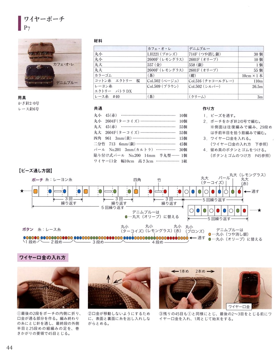 717 Beads Crochet 17-45