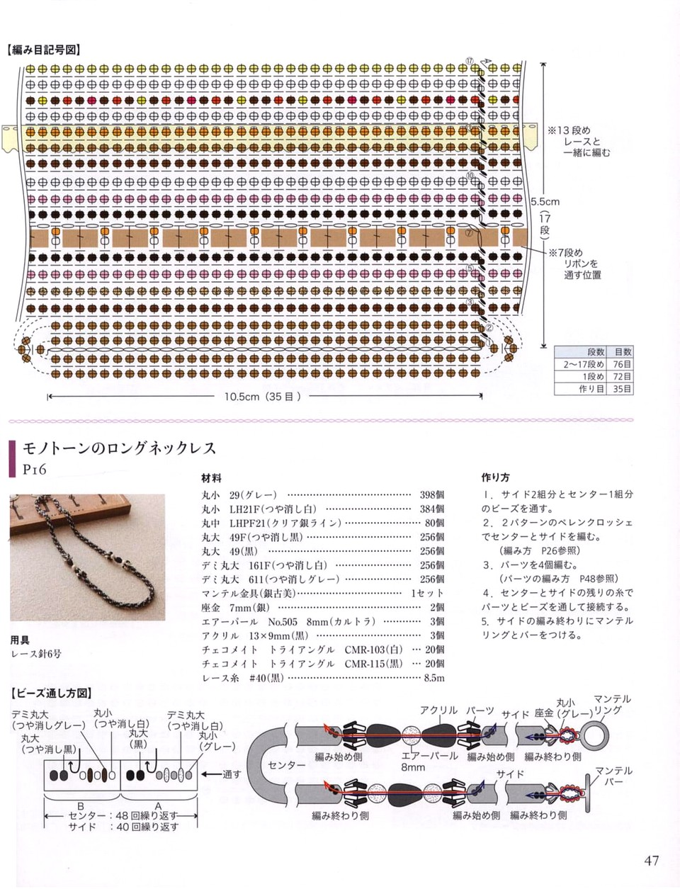 717 Beads Crochet 17-48