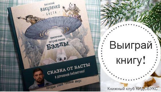 книга Басты с автографом конкурс кидсбукс
