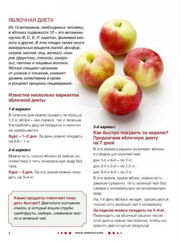 На яблоках похудеть можно