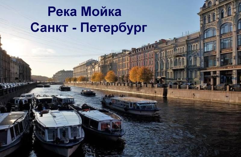 Мосты реки Мойки