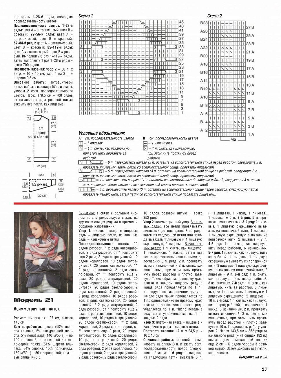 sabrin0119-27