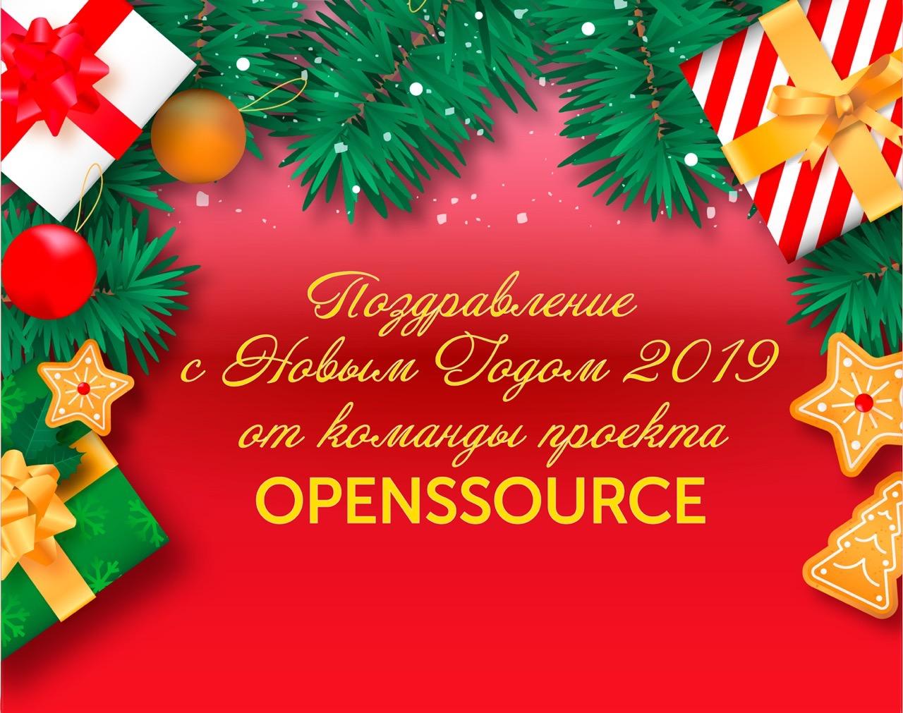 24756090 Поздравление с Наступающим 2019 годом. Праздничное обращение от OPENSSOURCE к пользователям!