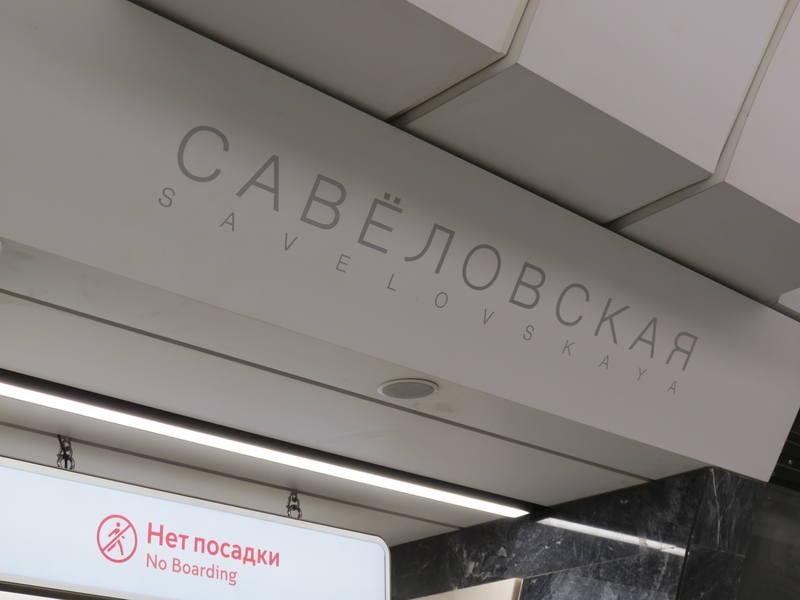 Метро Савеловская