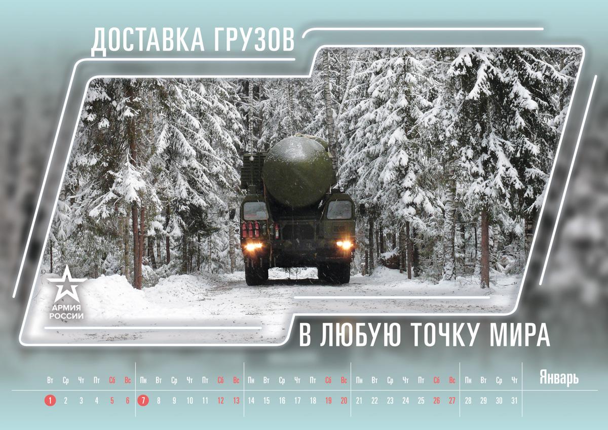 январь Календарь на 2019 год от Министерства обороны России