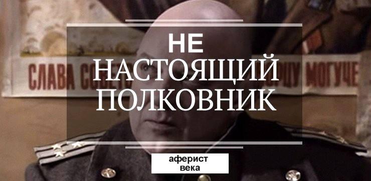 Николай Павленко и его липовая часть