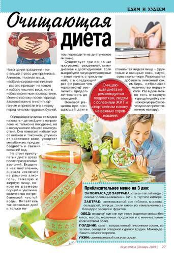 Очищающие Диеты Меню. Особенности очищающих диет