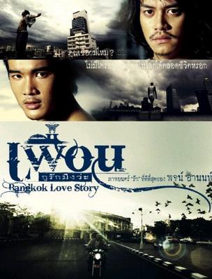 Бангкокская история любви (2007) 25107956