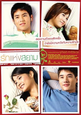 Любовь Сиам (2007) 25109291