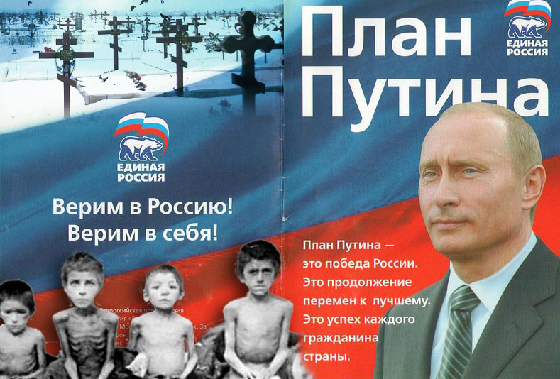 План Путина