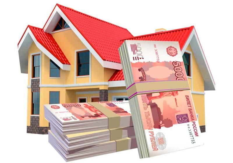 Кредит организации под залог недвижимости
