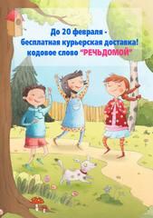 промокод лабиринт февраль 2019