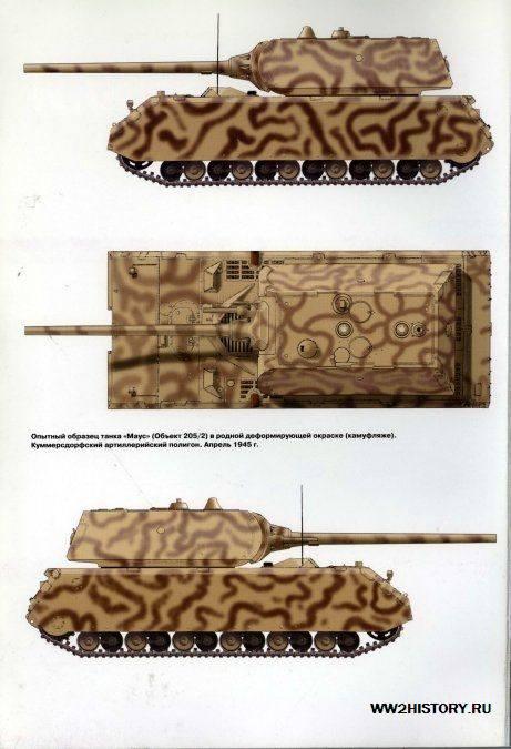 танк Мышонок