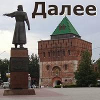 Город-Н.Новгород