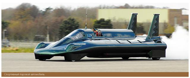 спортивный паровой автомобиль