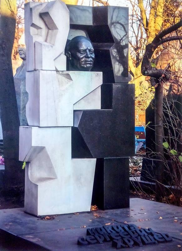 могила Хрущева