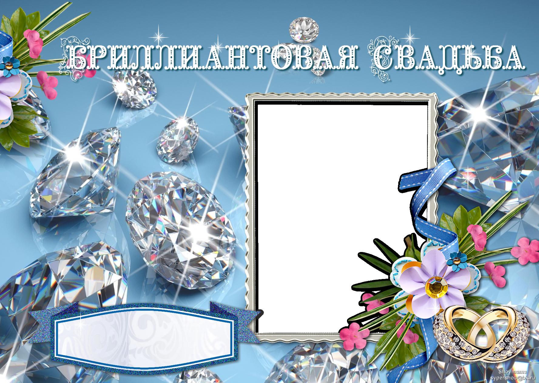 Поздравление с бриллиантовым юбилеем свадьбы
