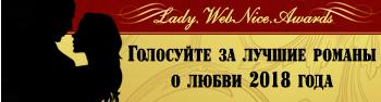 Баннер Lady.WebNice.Awards 2018