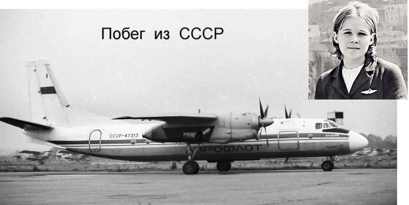 Первый удачный угон самолета из СССР