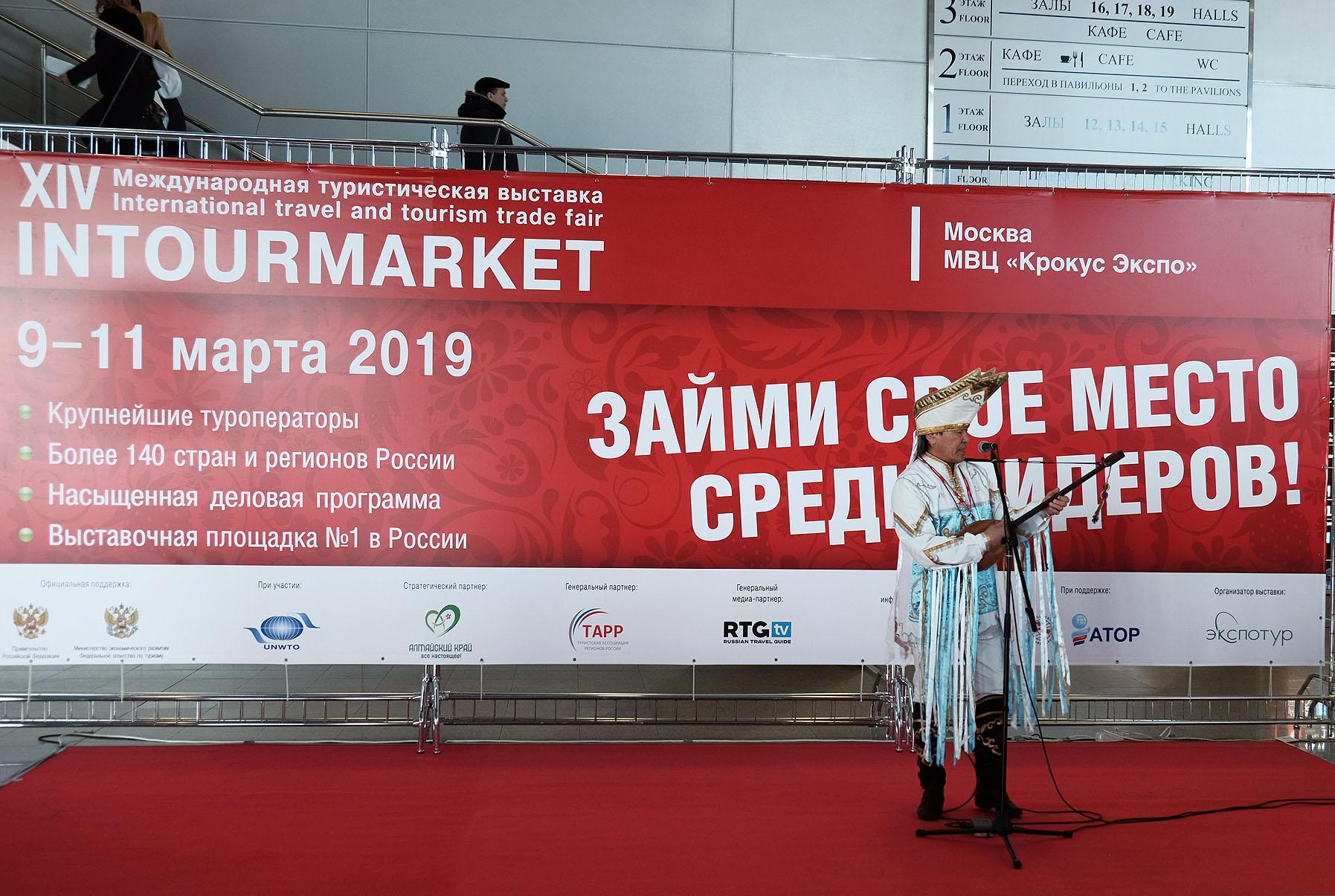 Посещение выставки «Интурмаркет-2019» в фотографиях