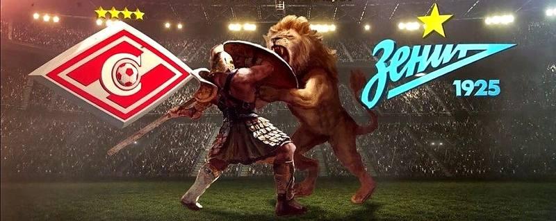 Спартак - Зенит
