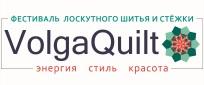 ВолгаКвилт 2019
