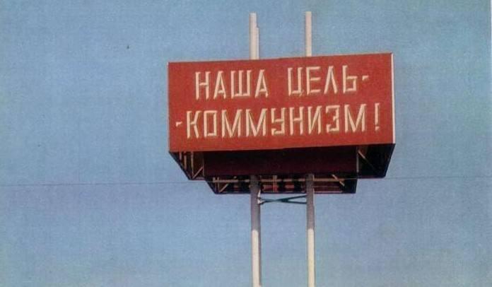 НАША ЦЕЛЬ - КОММУНИЗМ